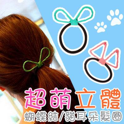 超萌立體蝴蝶結貓耳朵髮圈AO2267韓國少女時代超人氣雙兒網