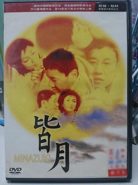 挖寶二手片-I04-030-正版DVD*日片【皆月】吉本多香美*奧田瑛二