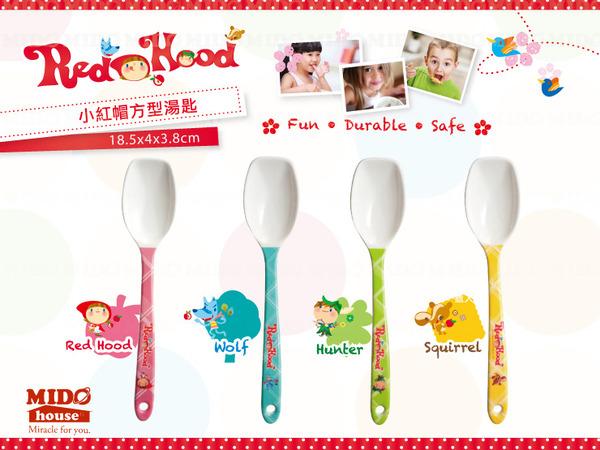 台灣MIDO 『11005小紅帽兒童方型湯匙』《Midohouse》