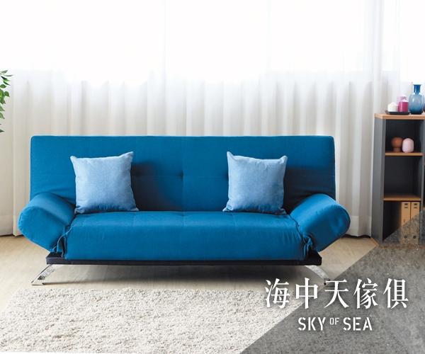 {{ 海中天休閒傢俱廣場 }} C-08  摩登時尚 客廳系列 326-78132  Claire多段式高機能沙發床