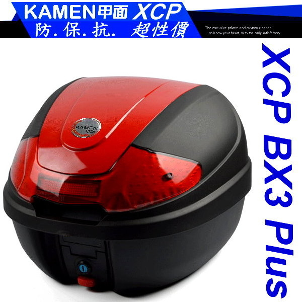 KAMEN XCP BX3 Plus甲面超性價加強版機車摩托車檔車速克達後尾箱行李箱後箱漢堡箱置物箱