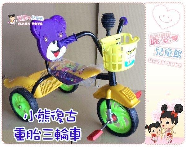 麗嬰兒童玩具館台灣製-普版橡膠加重輪單人三輪車-迷你車.耐用省力輕踏款