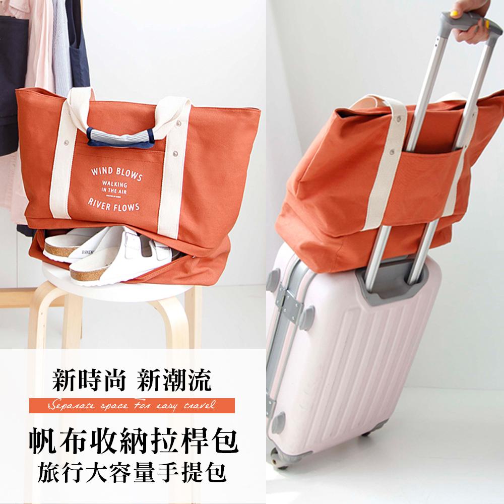 帆布收納拉桿包PA-035健身包旅行包鞋袋鞋子收納行李拉桿出差包大容量兩用手提包