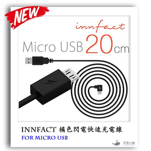 innfact 橘色閃電 Micro USB 快速充電線 傳輸線 黑色 20cm Samsung HTC ASUS LG HUAWEI 三星