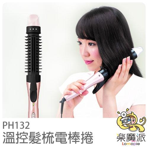 日本代購美髮TESCOM PH132電棒捲捲髮器捲髮梳自動斷電可調溫度大捲梨花頭內彎