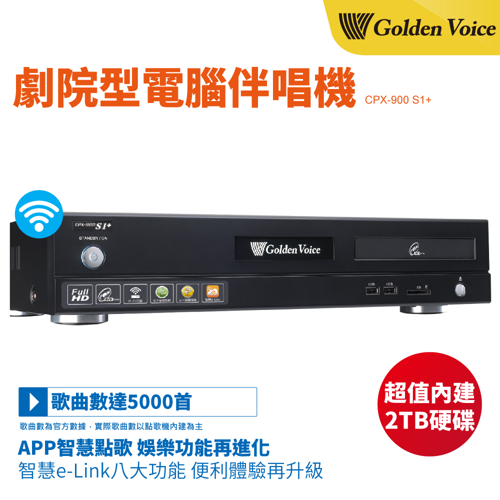 Golden Voice 金嗓 CPX-900 S1+  多媒體電腦伴唱機 / 點歌機  (內建2TB硬碟)