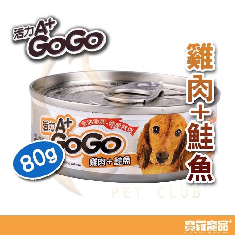 活力A GO GO精緻狗罐-雞肉鮭魚80g寶羅寵品