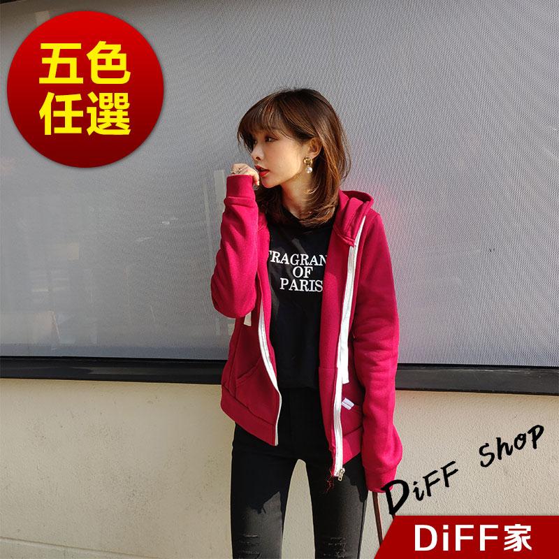 【DIFF】韓版經典素色寬鬆連帽外套 飛行外套 防風外套 夾克 棒球外套 女裝 衣服【J71】