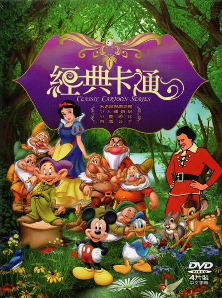 【停看聽音響唱片】【DVD】經典卡通「米老鼠與唐老鴨、小人國遊記、小鹿斑比、白雪公主」