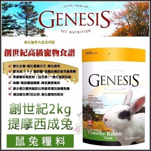 KING WANG兩包組加拿大Genesis創世紀-提摩西成兔食譜GN008 2KG兔飼料主食