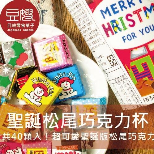 【豆嫂】日本零食 松尾聖誕巧克力杯(40顆)