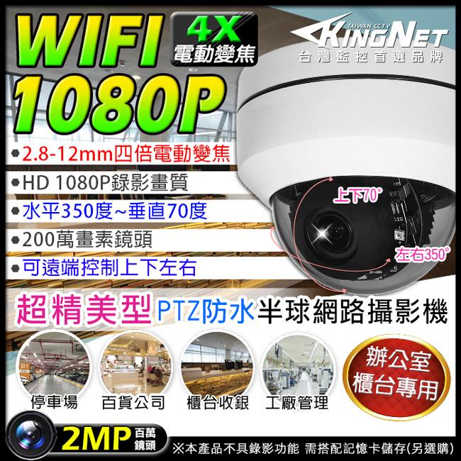 監視器攝影機 KINGNET 網路攝影機 H.265 PTZ 4倍電動變焦 WIFI 手機遠端 收銀櫃臺監控 防潑水