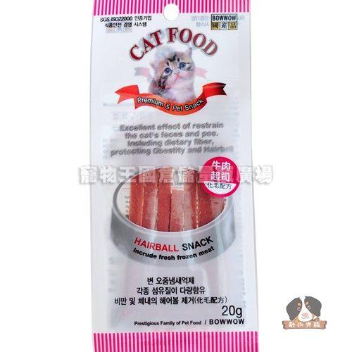【寵物王國】韓國BOWWOW鮑爾-愛貓牛肉起司棒20g(含化毛配方) ★新品上市★