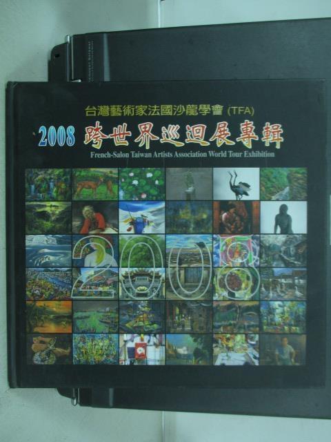 【書寶二手書T4/藝術_PHR】2008跨世界巡迴展專集_台灣藝術家法國沙龍學會(TFA)_原價600