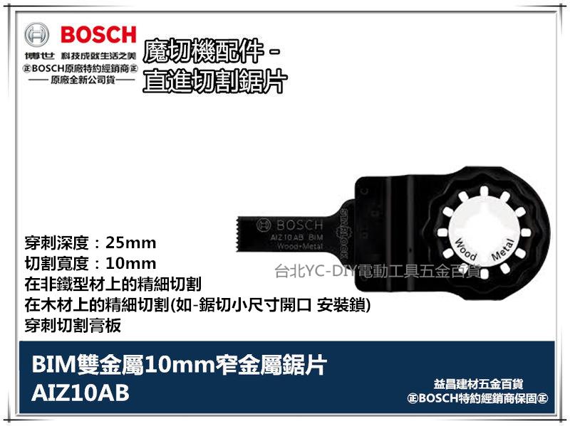 台北益昌德國BOSCH魔切機配件AIZ10AB BIM雙金屬10mm窄金屬鋸片