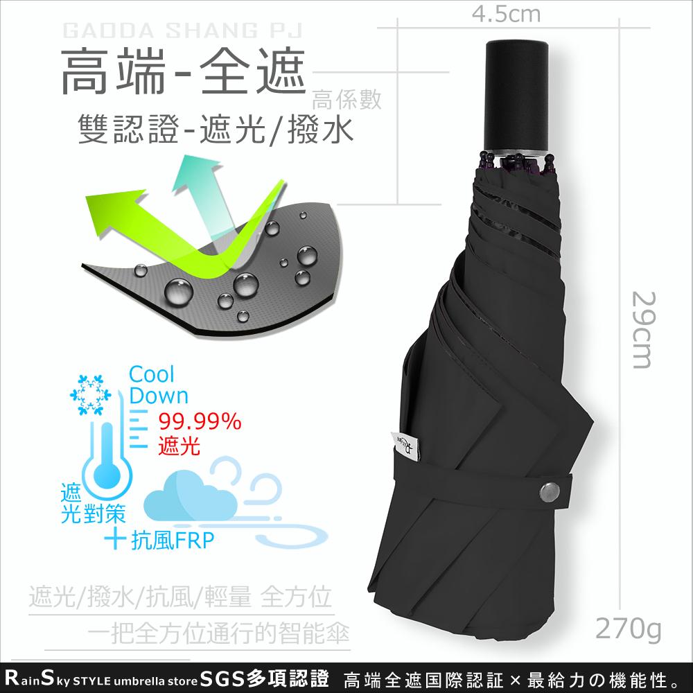 【遮光/撥水】高端-全遮_104cm輕量加大傘 /雨傘黑膠傘大傘洋傘遮陽傘抗UV傘非自動傘長傘反向傘+4