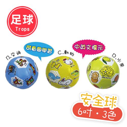 兒童安全足球(6吋)-3色