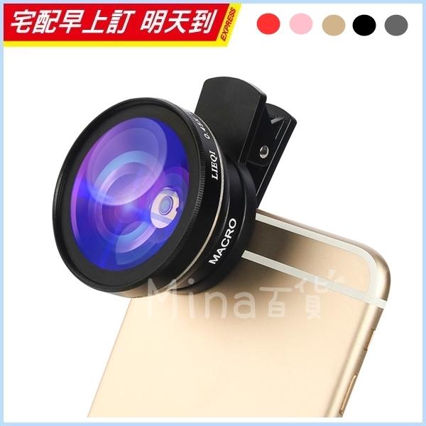 LIEQI  LQ-027手機外置鏡頭 49mm單反 0.45X廣角 微距 大鏡頭二合一 手機 C0154 ✿mina百貨✿