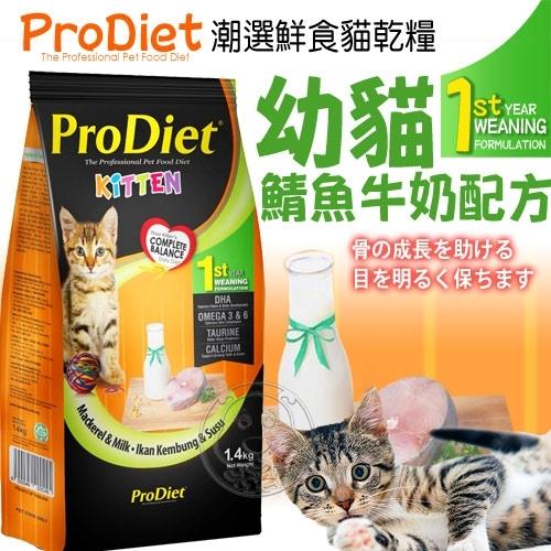 【培菓幸福寵物專營店 】ProDiet潮選鮮食》幼貓鯖魚牛奶配方貓乾糧-1.4kg