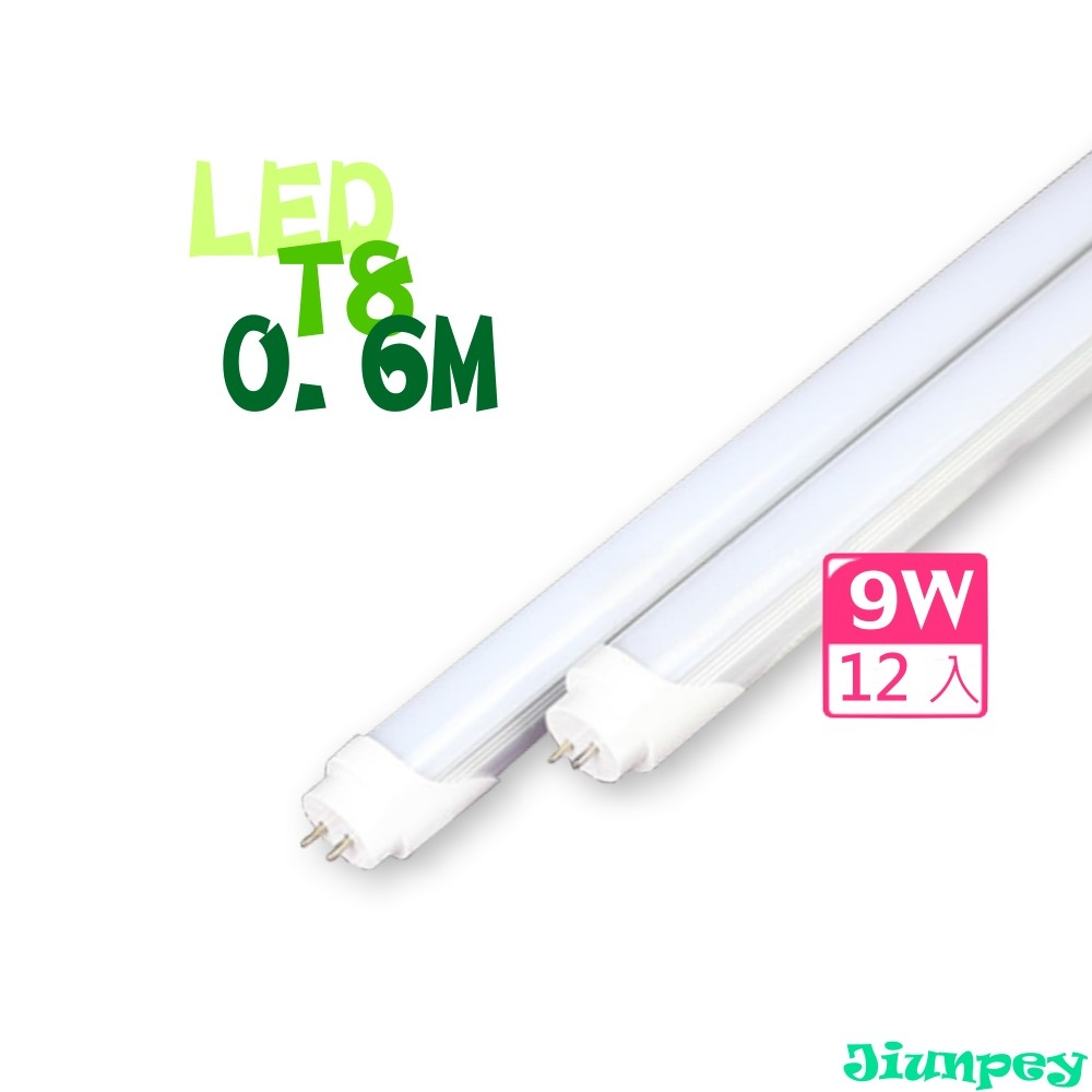 led燈管價格 T8 燈管 2呎 9W 日光燈管 led燈管規格 led燈管壽命 (12入)