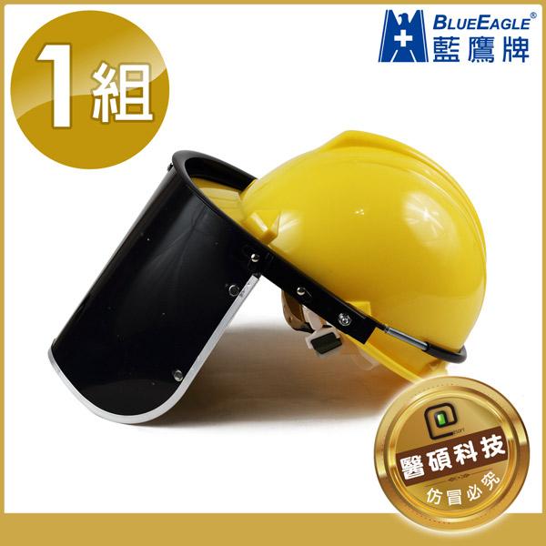 全套電焊面罩醫碩科技G10-CAP安全帽式全套電焊面罩安全帽鋁框電銲片適用電銲作業防護