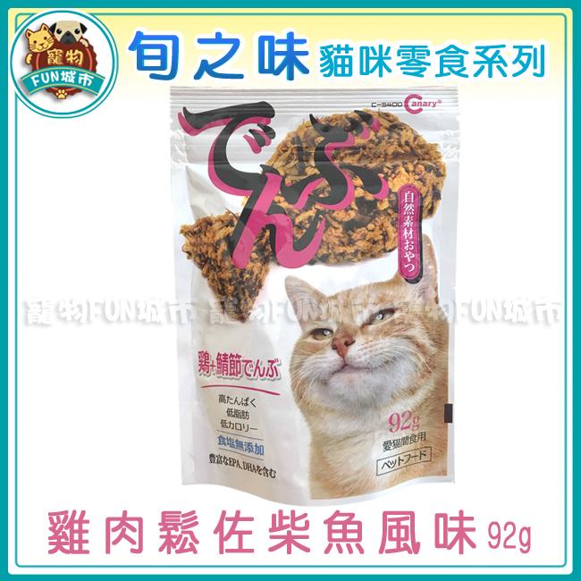 寵物FUN城市*Canary旬之味貓咪零食雞肉鬆佐柴魚風味92g C-S400犬貓零食