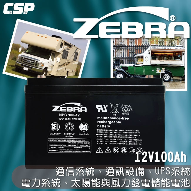 ECO.GEL.12110電池非常適合露營車.移動車.太陽能.風力發電系統12V110Ah