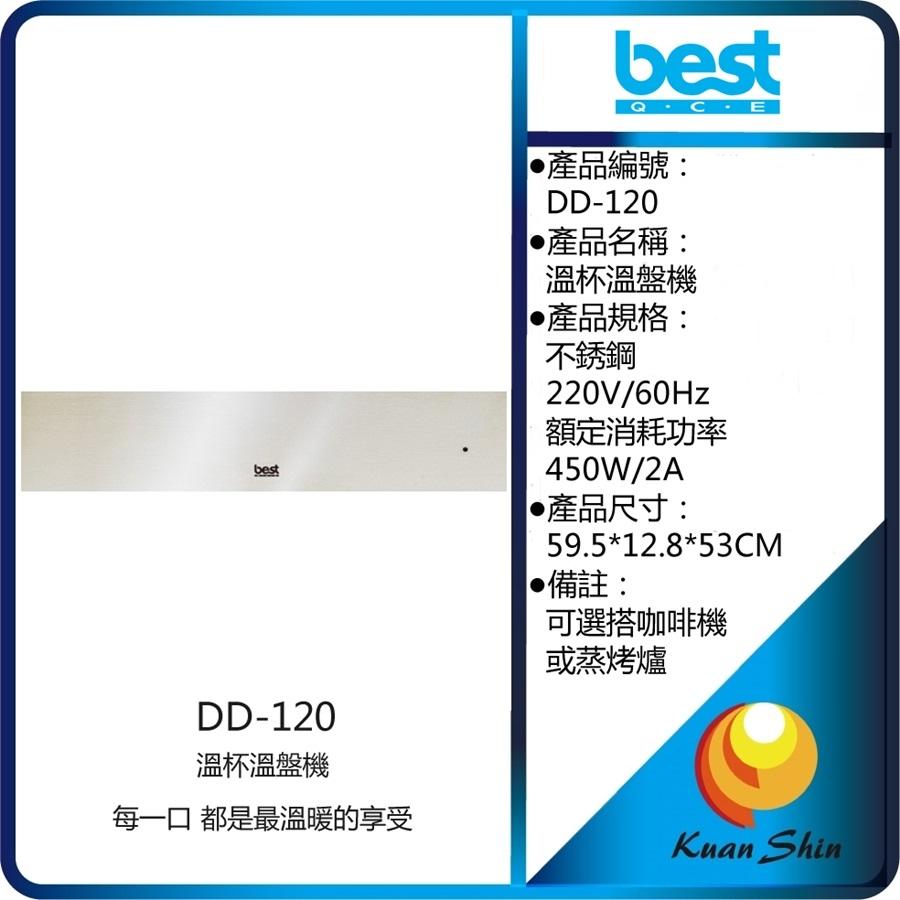 best貝斯特溫杯溫盤機DD-120