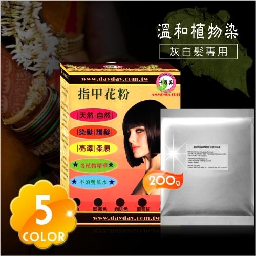 灰白髮專用卡羅美溫和指甲花粉染髮粉50g-4包入黑黑褐咖啡葡萄紅檀酒紅19803