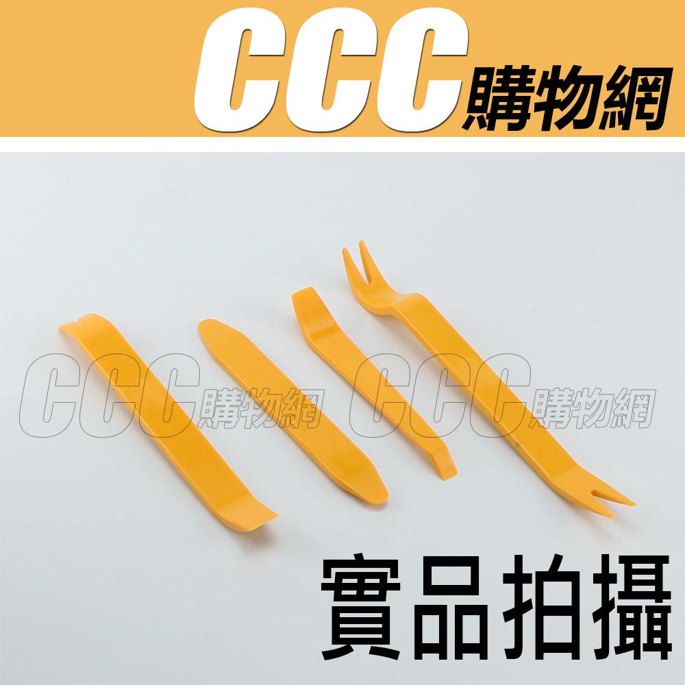 汽車4件工具組塑膠扳手塑膠工具汽車音響工具汽車工具DIY內裝門板拆裝工具