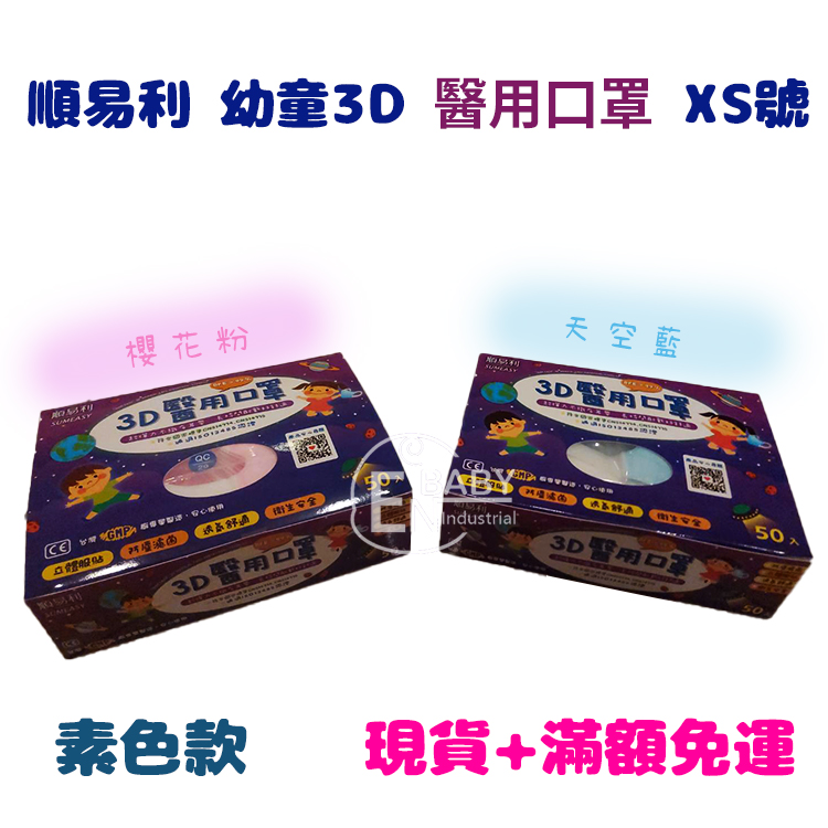 【現貨】順易利 兒童 幼幼 3D立體 醫用口罩 XS 2-5歲未滅菌 50入盒裝 素色