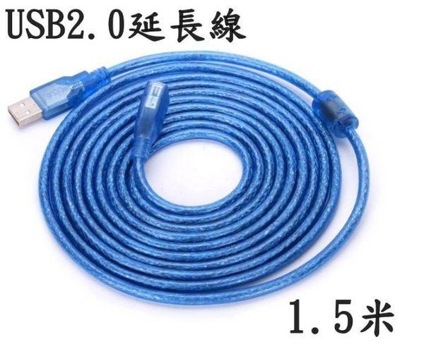 3C生活家USB2.0延長線公對母訊號線1.5米USB傳輸線隨身碟數位相機