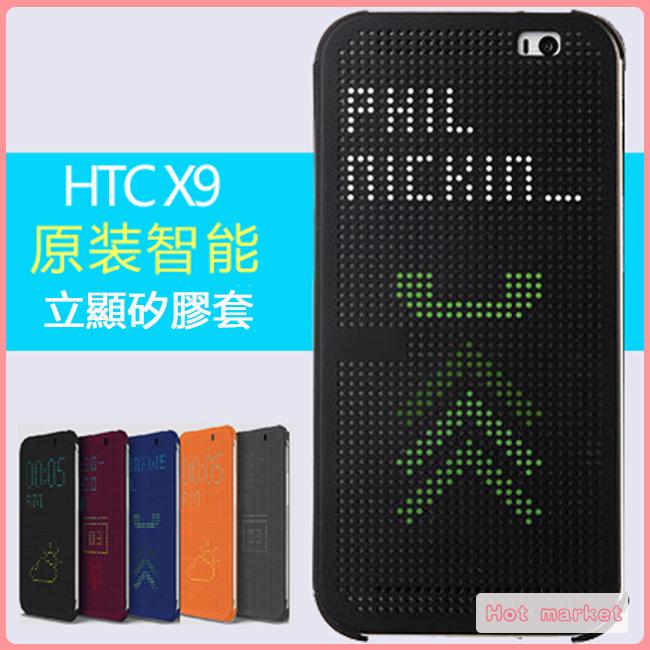 炫彩智能立顯洞洞套HTC ONE X9保護套皮套HTCX9手機套智慧顯示來電顯免翻蓋手機殼