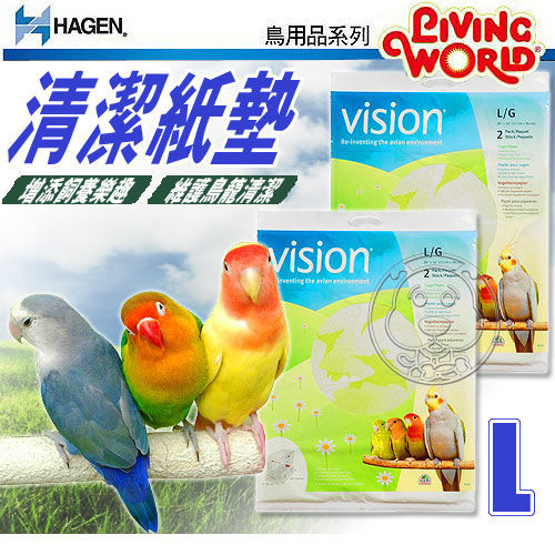 培菓平價寵物網HAGEN赫根LW鳥用品清潔紙墊L 28*14cm 2張入