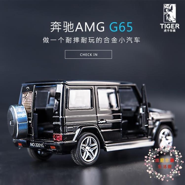 奔馳G65汽車模型仿真收藏合金車模玩具男孩越野汽車模型擺件小汽維尼