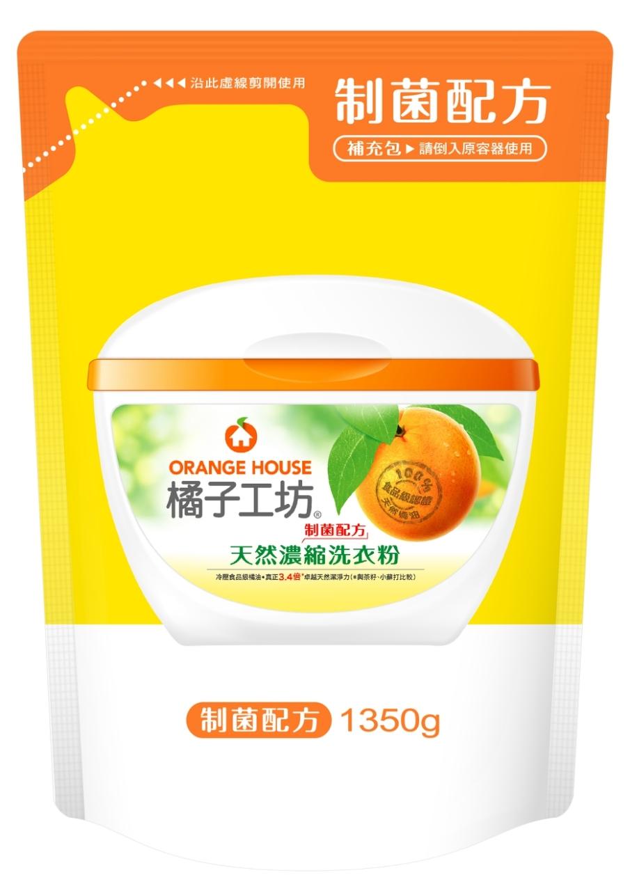 箱購更划算橘子工坊天然濃縮洗衣粉補充包制菌配方1350g*6包箱