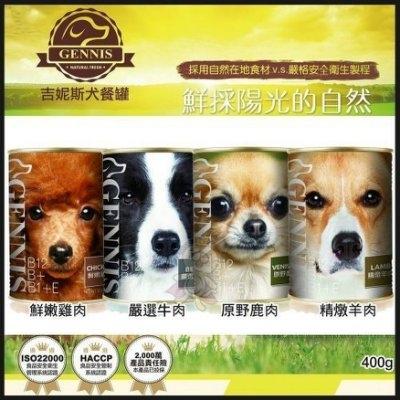 *WANG*【單罐】吉妮斯犬餐罐《牛肉/雞肉/羊肉/鹿肉》400g/罐 共有四種口味可選