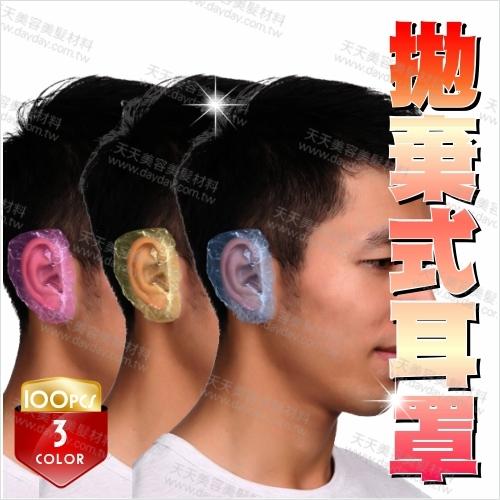 染燙髮專用 | 毛毛蟲拋棄式耳罩-100入(三色任選) [50197]