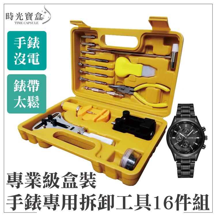 專業級盒裝手錶專用拆卸工具16件組 開錶器 拆卸錶 修錶  換電池-時光寶盒8117