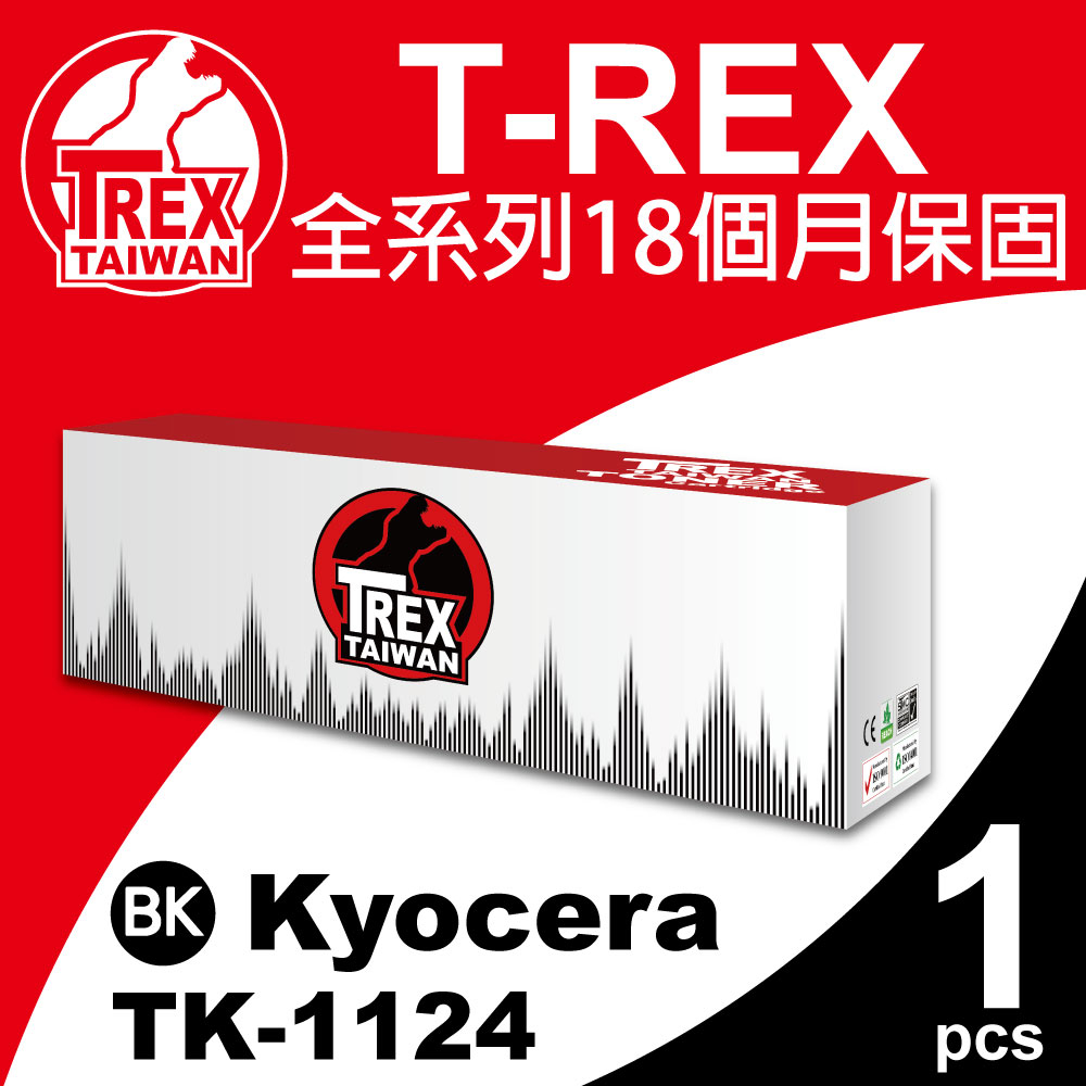 T-REX霸王龍Kyocera TK-1124黑色相容碳粉匣