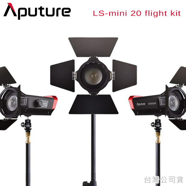 EGE 一番購】Aputure【LS-mini20】ddc 三燈套裝組 小功率,大能亮 完美控光能力【公司貨】
