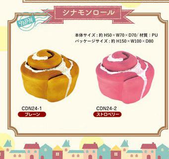 Hamee日本cafe de N咖啡店肉桂捲蛋糕仿真甜點舒壓捏捏樂軟軟珠鍊吊飾任選