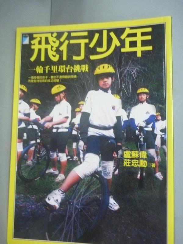 【書寶二手書T1/心靈成長_HIC】飛行少年-一輪千里環台挑戰_盧蘇偉