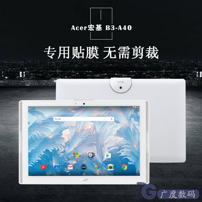 秋奇啊喀3C配件-宏基Acer TAB 10平板貼膜 B3-A40防刮鋼化膜10.1寸高清透明保護膜