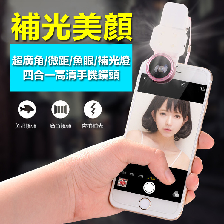 MA024四合一手機鏡頭補光燈夜間補光自拍廣角鏡頭198度魚眼15x微距夾式手機鏡頭