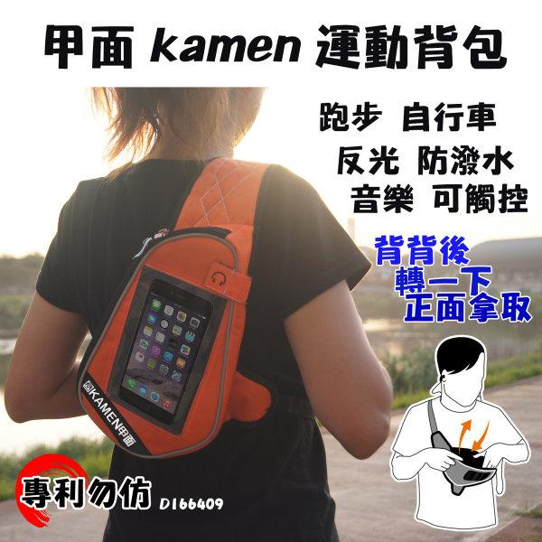 KAMEN Xction甲面X行動路跑自行車手機運動斜肩包裸機6.5吋以下手機運動包斜肩背包運動背包