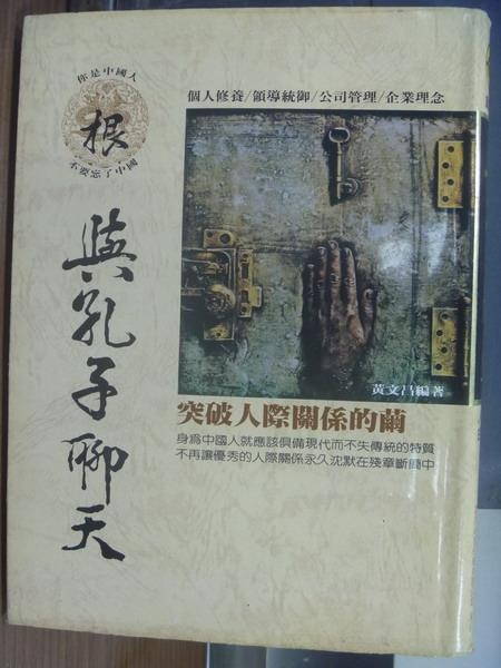 【書寶二手書T8/哲學_PGM】與孔子聊天_黃文昌_原價600