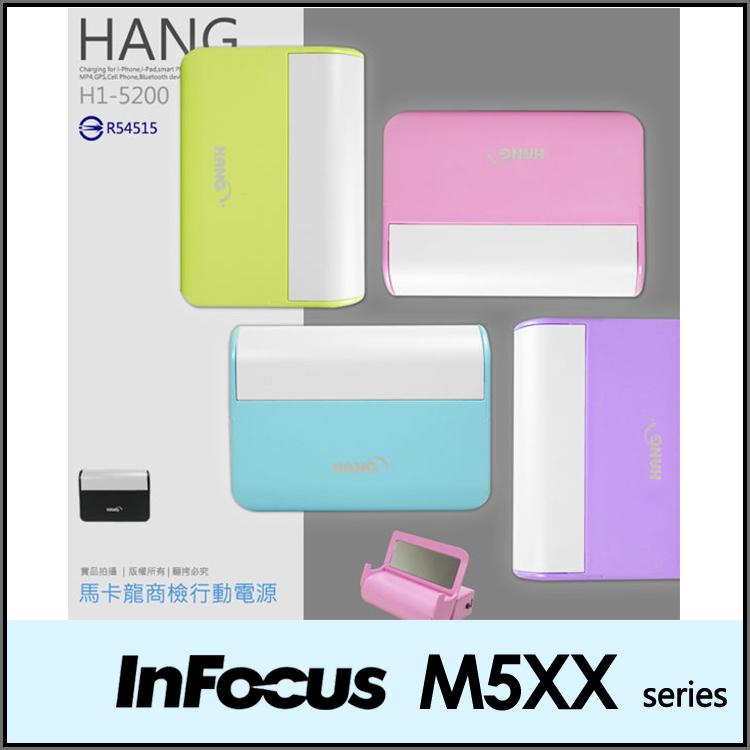Hang H1-5200馬卡龍行動電源儀容鏡鴻海InFocus M510 M511 M518 M510T M530 M535 M550