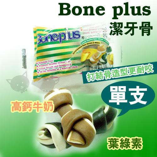 [ 寵樂子 ]《英國Bone Plus》綜合雙色潔牙骨結(S)單支入 / 試吃價 /隨機出貨現購2組
