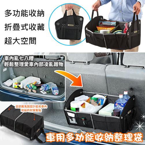 收納必備車用整理箱收納袋後車廂置物箱折疊式提袋防水牛津布多功能旅行出遊汽車百貨
